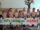 """""""День Матери"""" в детском саду"""